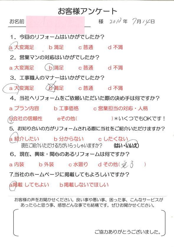 愛知県春日井市K様邸アンケート画像