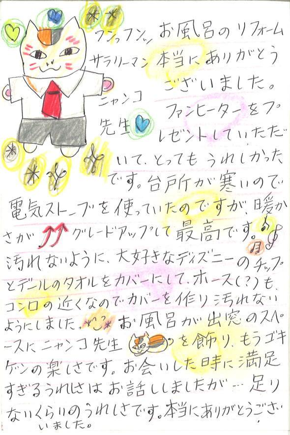 お客様から嬉しいお手紙アンケート画像